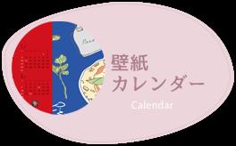 壁紙カレンダー
