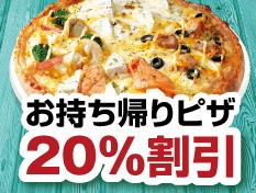 お持ち帰りピザ20%割引!