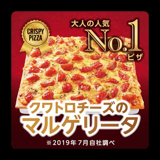 大人の人気NO.1ピザ クワトロチーズのマルゲリータ