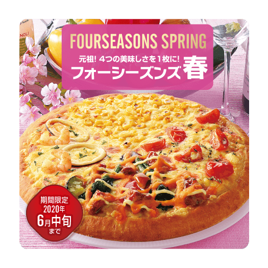 元祖4つの美味しさを1枚に!フォーシーズンズ春